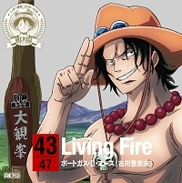 ONE PIECE ニッポン縦断!47クルーズCD in 熊本 Living Fire