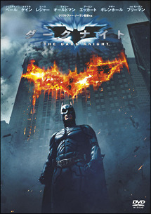 『ダークナイト』がベースになった物語 (C)2008 Warner Bros. Entertainment Inc. All Rights Reserved. BATMAN and all related characters and elements are trademarks of and (C)DC Comics.