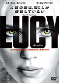 『LUCY/ルーシー』