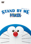 『STAND BY ME ドラえもん』