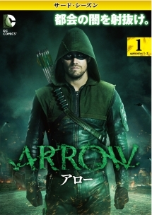 ARROW/アロー <サード・シーズン>/(C) 2015 Warner Bros.Entertainment Inc. All rights reserved.