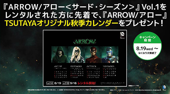 『GOTHAM/ゴッサム』の次は『ARROW/アロー』/(C) 2015 Warner Bros.Entertainment Inc. All rights reserved.