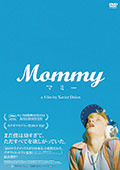 『Mommy マミー』
