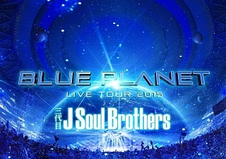 『LIVE TOUR 2015 「BLUE PLANET」』DVD