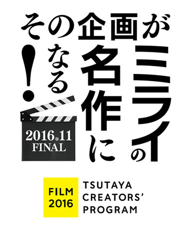 TSUTAYA CREATORS' PROGRAM FILM 2016