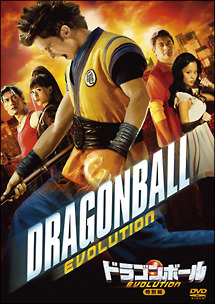 実写のトラウマ『ドラゴンボール EVOLUTION』 (C)2012 Twentieth Century Fox Home Entertainment LLC. All Rights Reserved.