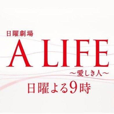 (『A LIFE』公式Twitterより引用)