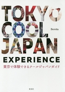 『TOKYO COOL JAPAN EXPERIENCE』