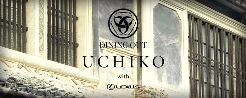 「DINING OUT UCHIKO with LEXUS」