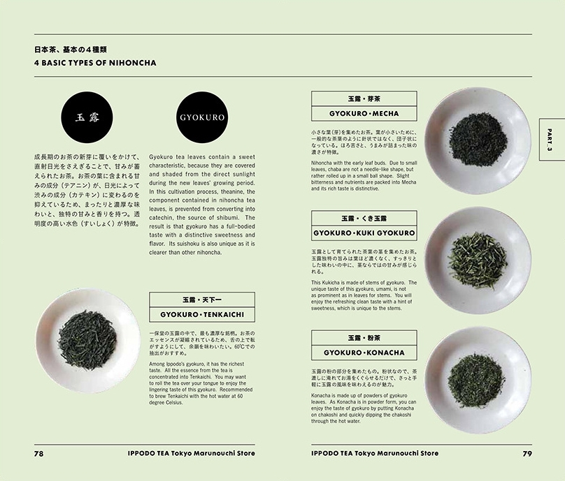 『TOKYO ARTRIP日本茶 JAPANESE GREEN TEA』