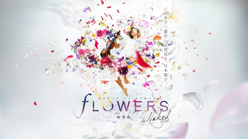 「FLOWERS by NAKED 2018-輪舞曲-」