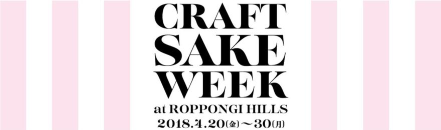 「CRAFT SAKE WEEK at ROPPONGI HILLS 2018」